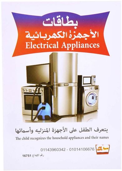Picture of Educational Cards with Electrical appliance Pictures for Kids