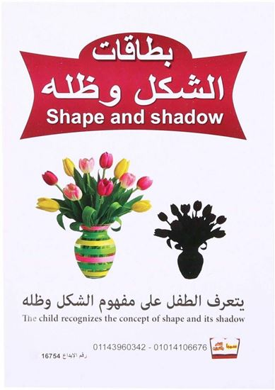 Picture of Educational Cards with Shape and Shadow Pictures for Kids