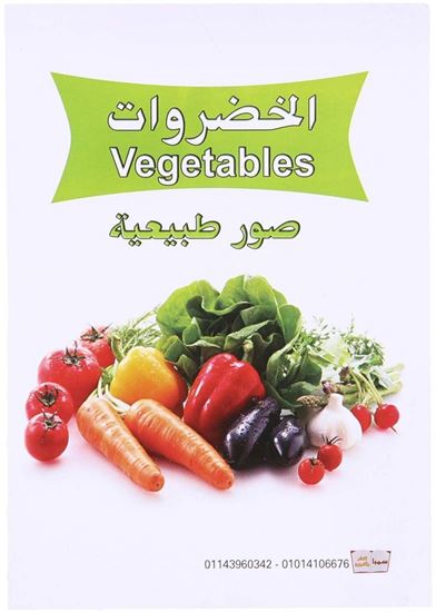 Picture of Educational Cards with Vegetable Pictures for Kids