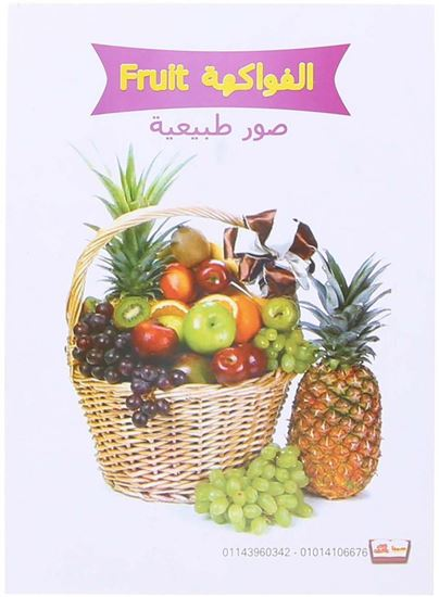 Picture of Educational Cards with Fruit Pictures for Kids