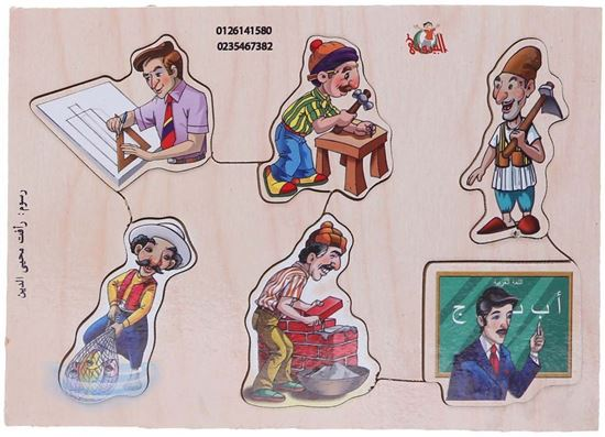 Picture of Professions Shaped Wooden Puzzle - Multi Color